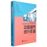 中国城市统计年鉴(2014)