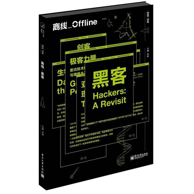 商品详情 - 离线·黑客 - image  0