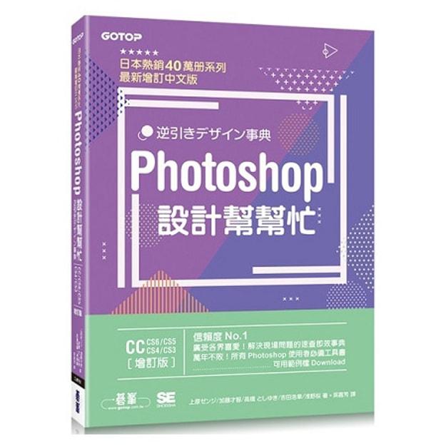 商品详情 - 【繁體】PHOTOSHOP設計幫幫忙[CC/CS6/CS5/CS4/題的速查即效事典(全彩) - image  0