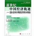 新世纪中国经济轨迹:2009-2010年分季度经济形势分析报告