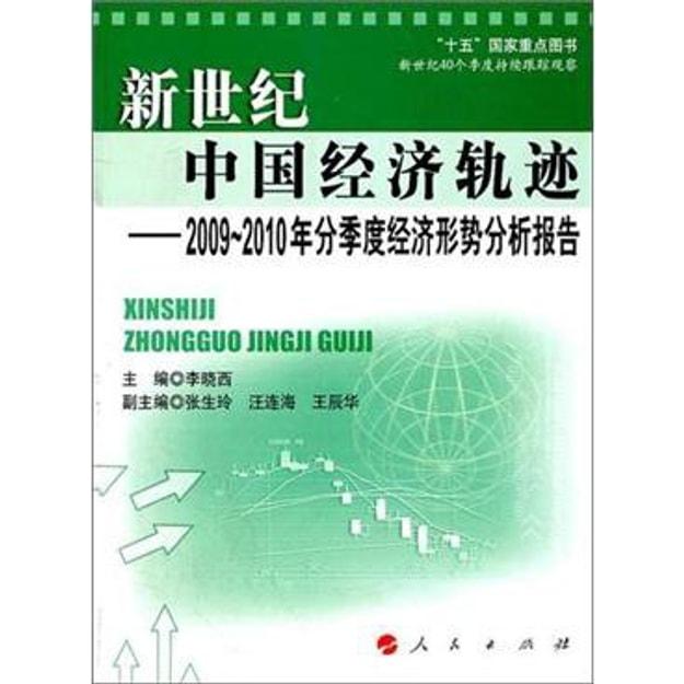商品详情 - 新世纪中国经济轨迹:2009-2010年分季度经济形势分析报告 - image  0