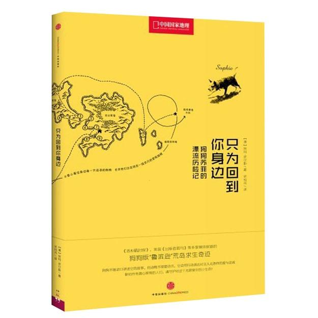 商品详情 - 中国国家地理·只为回到你身边:狗狗苏菲的漂流历险记 - image  0