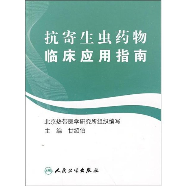 商品详情 - 抗寄生虫药物临床应用指南 - image  0