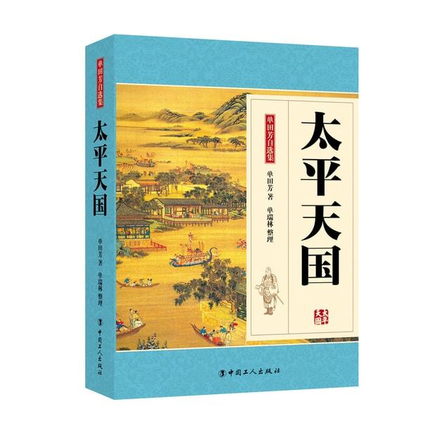 商品详情 - 太平天国 - image  0