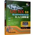 计算机辅助分析(CAE)系列:UG NX9.0动力学与有限元分析从入门到精通