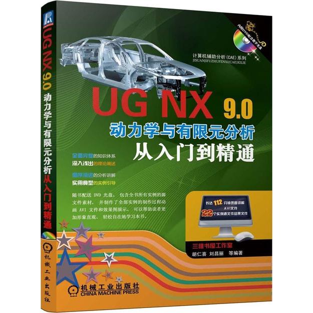 商品详情 - 计算机辅助分析(CAE)系列:UG NX9.0动力学与有限元分析从入门到精通 - image  0
