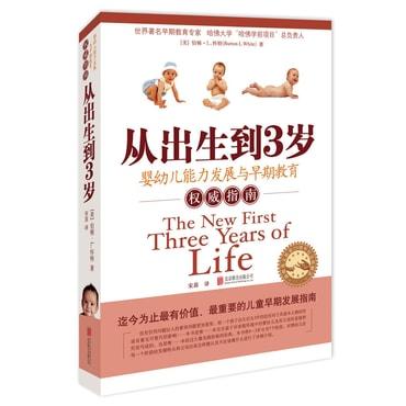 从出生到3岁:婴幼儿能力与早期教育指南(新版)