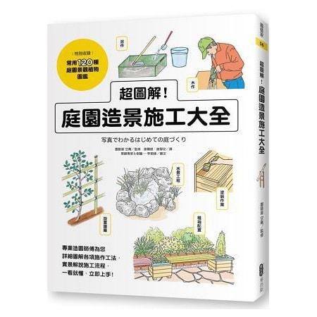 Yamibuy.com:Customer reviews:【繁體】超圖解!庭園造景施工大全