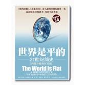 世界是平的:21世纪简历(全面升级3.0版)