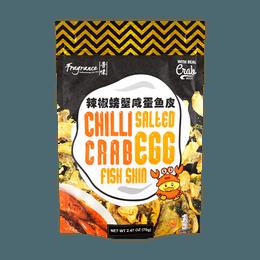 FRANGRANCE Chili Crab Salted Egg fish skin Chips 70g