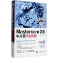 Mastercam X6中文版标准教程(附CD光盘)