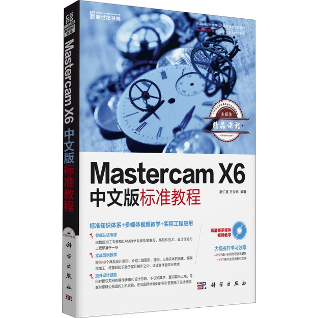 商品详情 - Mastercam X6中文版标准教程(附CD光盘) - image  0