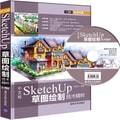 中文版SketchUp草图绘制技术精粹(附光盘 全彩印刷)