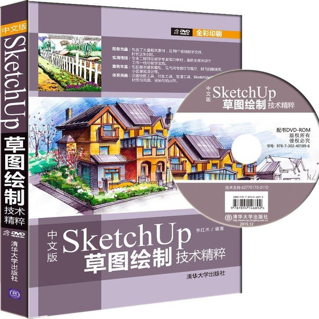 商品详情 - 中文版SketchUp草图绘制技术精粹(附光盘 全彩印刷) - image  0