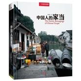 中国国家地理 中国人的家当