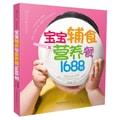 宝宝辅食与营养餐1688例(汉竹)