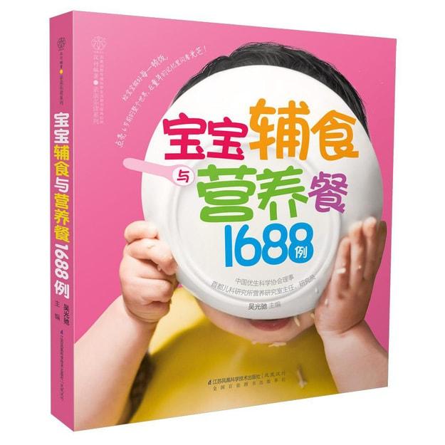 商品详情 - 宝宝辅食与营养餐1688例(汉竹) - image  0