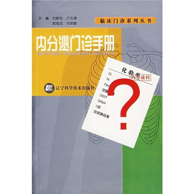 商品详情 - 内分泌门诊手册 - image  0