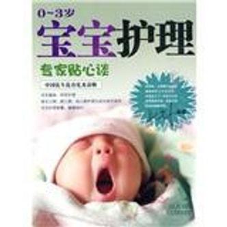 宝宝护理(0-3岁)专家贴心谈