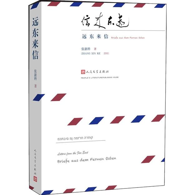 商品详情 - 远东来信 - image  0