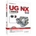 UG NX 9.0工程图教程(UG软件应用认证指导用书附DVD光盘)