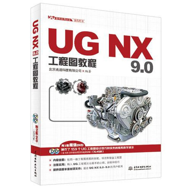 商品详情 - UG NX 9.0工程图教程(UG软件应用认证指导用书附DVD光盘) - image  0