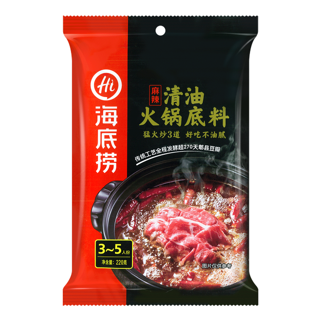 Product Detail - HAIDILAO Tea Seed Oil Hotpot Soup Base 220g - image 0