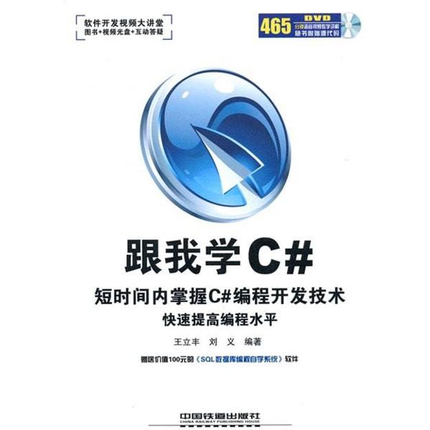 商品详情 - 跟我学C#短时间内掌握C#编程开发技术快速提高编程水平(附DVD光盘1张) - image  0