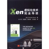 Xen 虚拟化技术完全导读