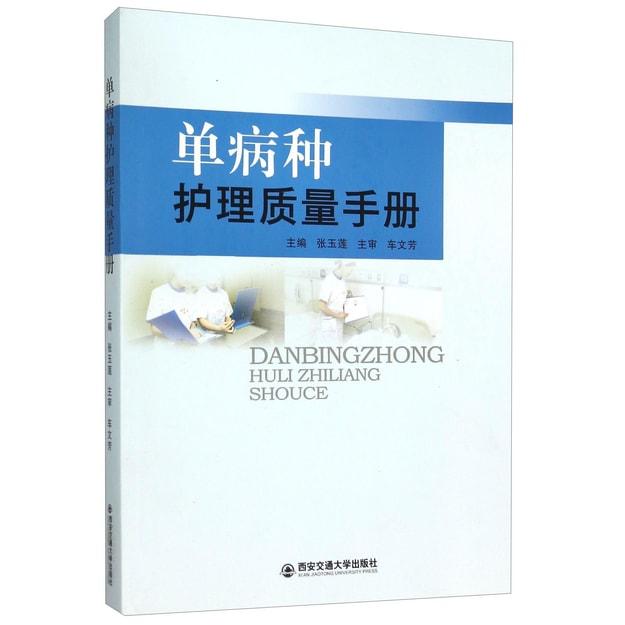 商品详情 - 单病种护理质量手册 - image  0