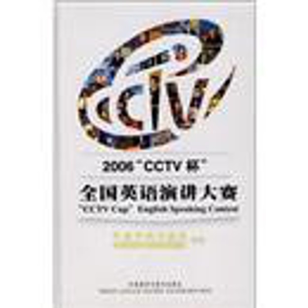 """商品详情 - 2006""""CCTV杯""""全国英语演讲大赛 - image  0"""