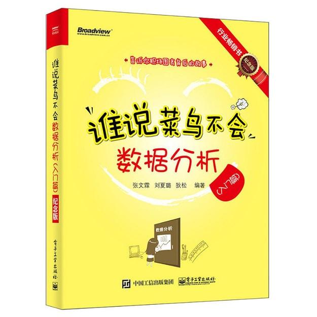 商品详情 - 谁说菜鸟不会数据分析(入门篇)(纪念版)(全彩) - image  0
