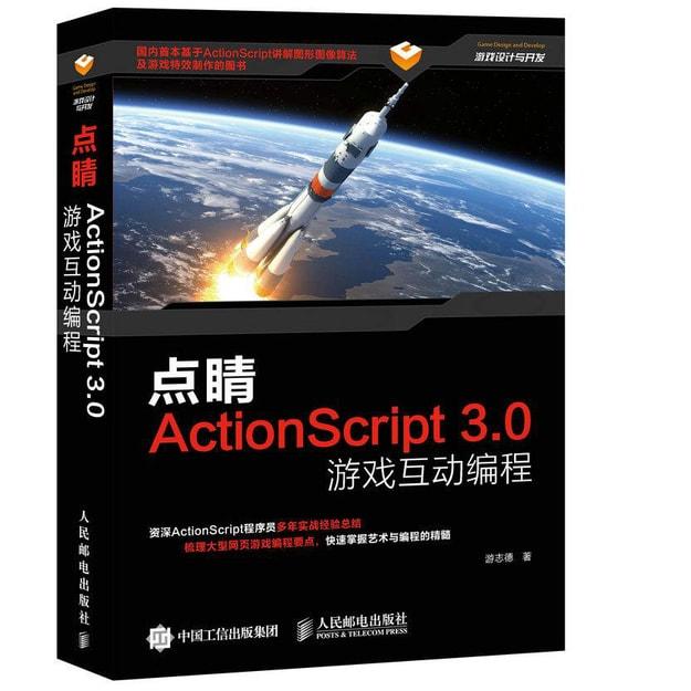 商品详情 - 点睛 ActionScript3.0游戏互动编程 - image  0