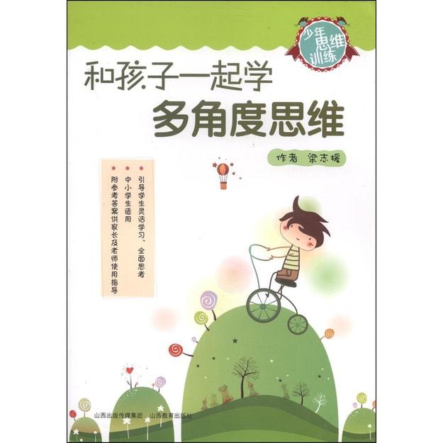 商品详情 - 少年思维训练:和孩子一起学多角度思维 - image  0