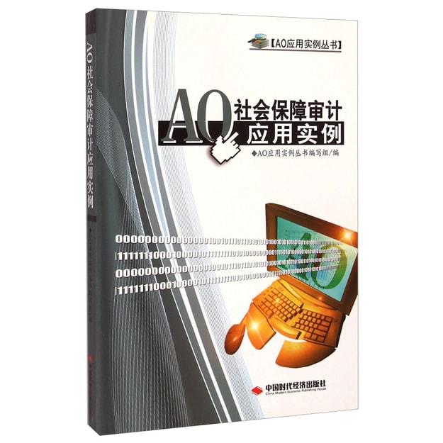 商品详情 - AO应用实例丛书:AO社会保障审计应用实例 - image  0