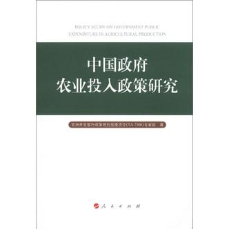 中国政府农业投入政策研究