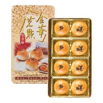 马来西亚金华 名点 蛋黄酥 8枚入 560g