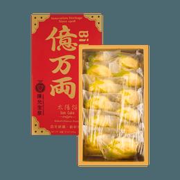 台湾陈允宝泉 亿万两 太阳饼 12枚入  礼盒装