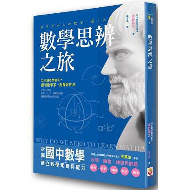 Product Detail - 【繁體】數學思辨之旅:拆解國中數學,建立數學素養與能力 - image 0