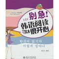 别急!韩语阅读可以很开心(上)