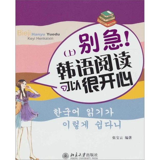 商品详情 - 别急!韩语阅读可以很开心(上) - image  0