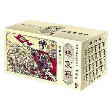 中国古典名著连环画:杨家将(典藏版 全套60册) 小人书