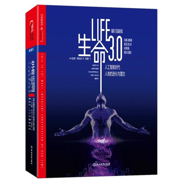 商品详情 - 生命3.0 - image  0