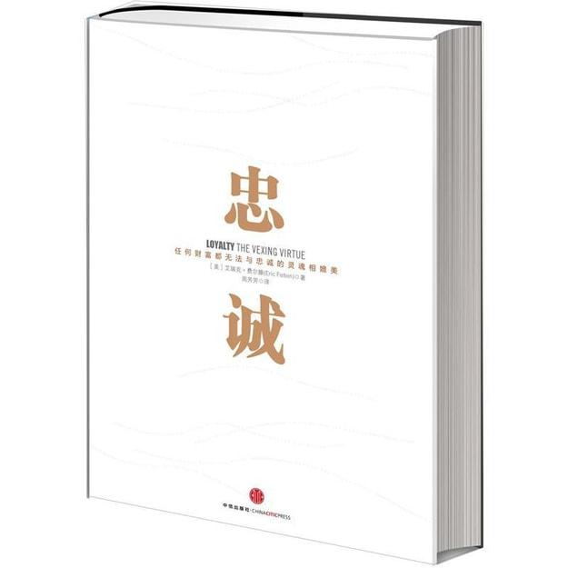 商品详情 - 忠诚 - image  0
