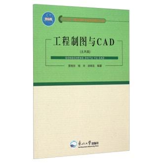 工程制图与CAD(土木类)