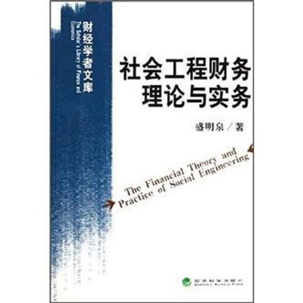 商品详情 - 社会工程财务理论与实务 - image  0
