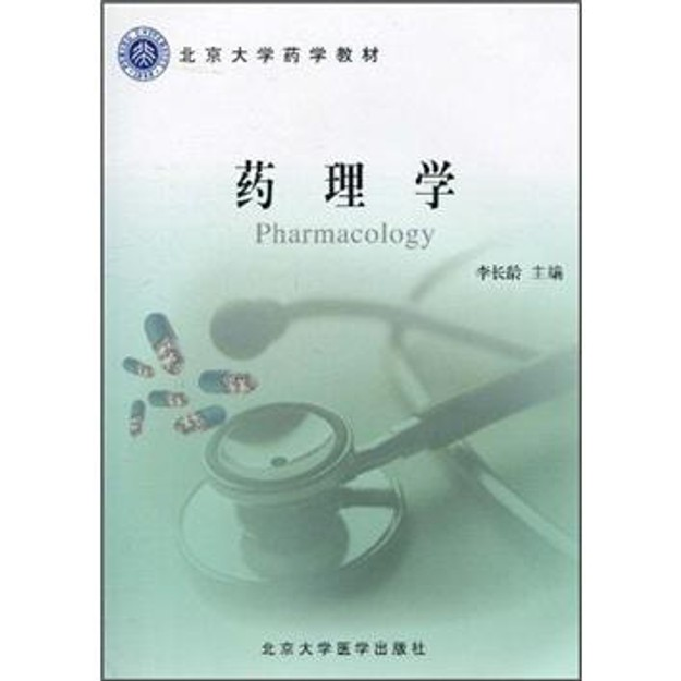 Product Detail - 北京大学药学教材:药理学 - image 0
