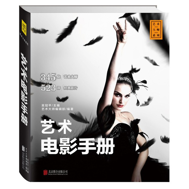 商品详情 - 艺术电影手册 - image  0