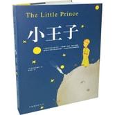 小王子/儿童文学经典系列