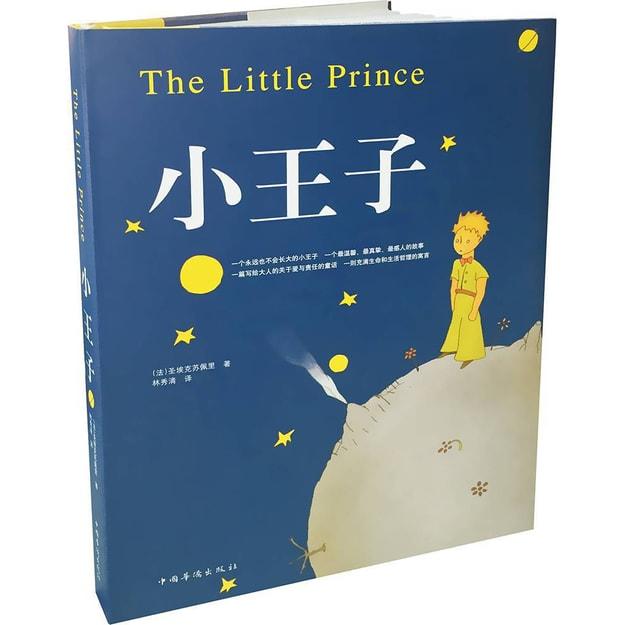 Product Detail - 小王子/儿童文学经典系列 - image 0